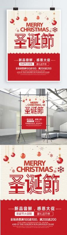 简约圣诞节促销海报