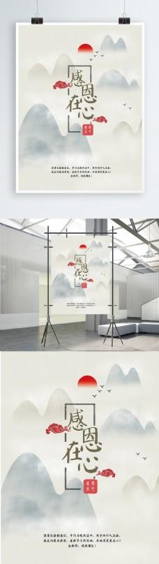 原创插画中国风古风感恩节插画海报配图展板