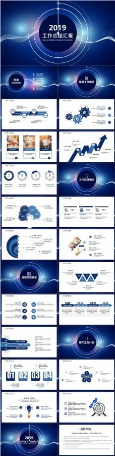科技线条总结报告PPT模板