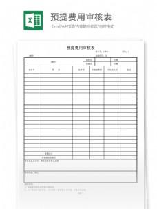 预提费用审核表