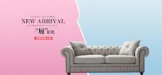 天猫淘宝日用家具双人沙发简约风格海报