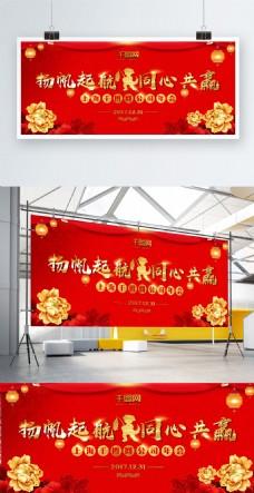 红色年会展板设计