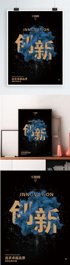 炫酷科技企业文化创新正能量海报