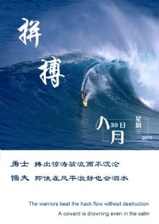创意大海冲浪拼搏企业文化海报