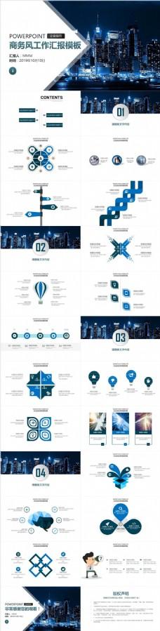 大气蓝色商务工作计划年终总结PPT模板