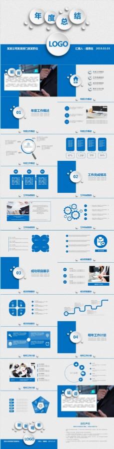 微立体年度工作计划总结商务通用ppt模板