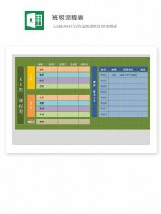 班级课程表