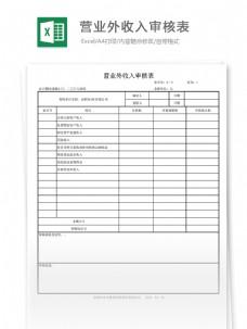 营业外收入审核表
