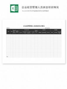企业经营管理人员参加培训统计表