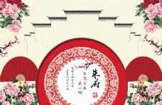 新中式婚礼舞台背景
