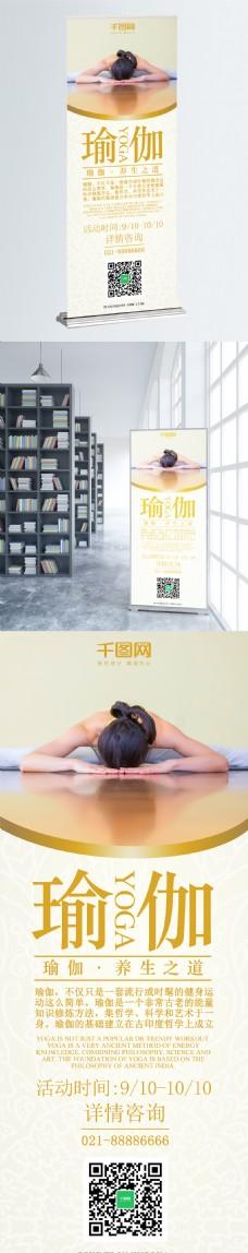 高端简洁简约风瑜伽养生展架