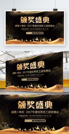 黑色大气企业颁奖盛典展板