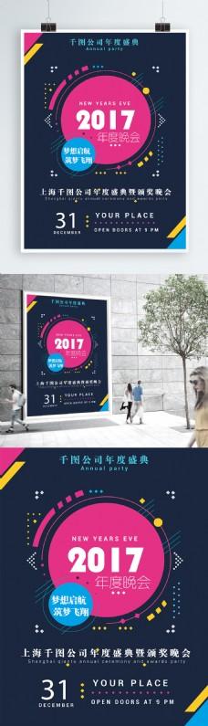 企业年会颁奖晚会创意海报几何矢量海报设计