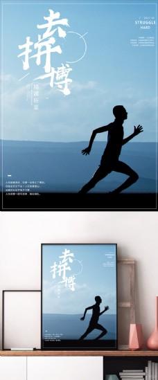 企业文化去拼搏海报奔跑的人图片