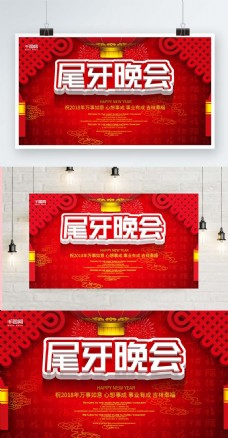 中国结红色喜庆尾牙晚会海报设计