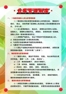 炫酷背景仓库管理制度海报