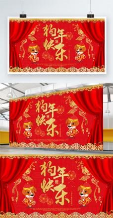 2018新春狗年年快乐海报