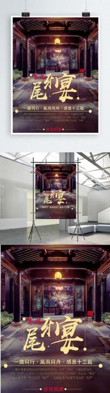 创意中式尾牙宴促销宣传海报