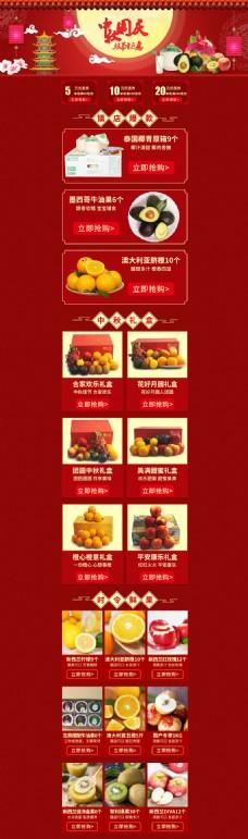中秋食品淘宝首页设计