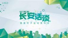 绿色商务风企业发布会展板