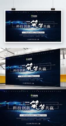 科技创新筑梦共赢蓝黑色年会展板科技展板