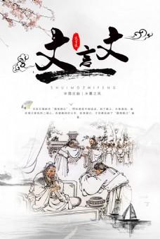 文言文中国风古典海报