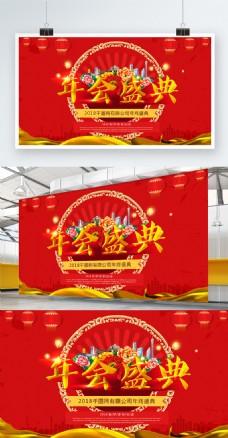 年会盛典灯笼建筑红色喜庆年会海报