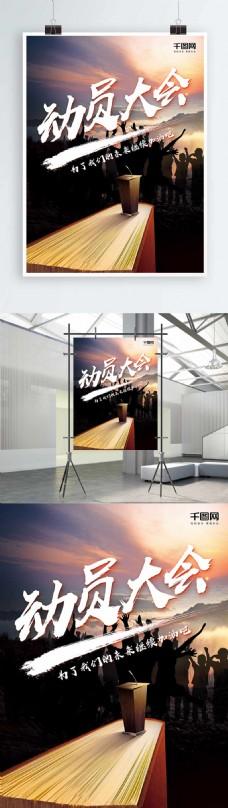 企业文化动员大会海报设计