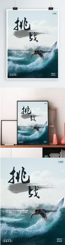 挑战企业文化海报冲浪