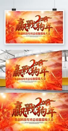 公司年终总结大会誓师大会背景墙海报