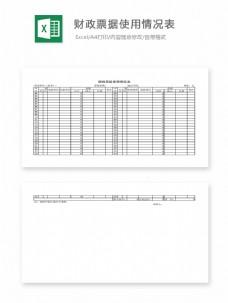 财政票据使用情况表