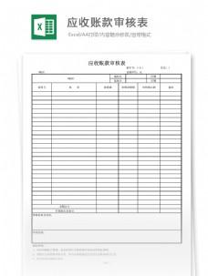 应收账款审核表