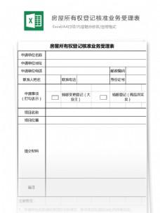 房屋所有权登记核准业务受理表