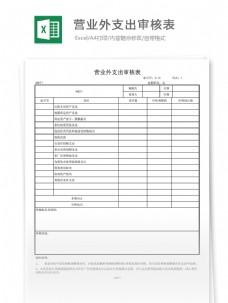 营业外支出审核表
