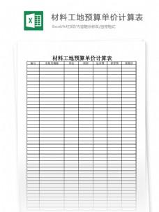 水利水电工程预算表格