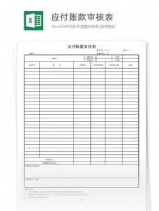 应付账款审核表