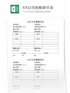 企业应收账款对账单余额调节表