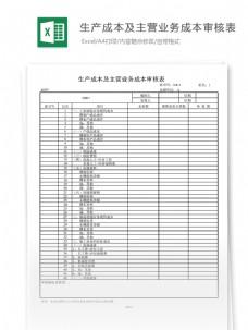 生产成本及主营业务成本审核表
