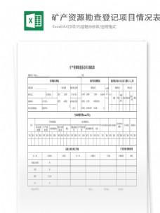 矿产资源勘查登记项目情况表