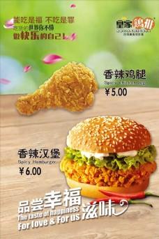 汉堡鸡腿海报灯箱片