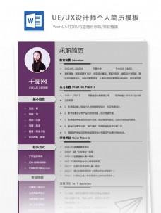 ue/ux设计师简历表格模板