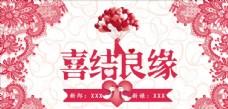 粉色浪漫婚礼展板