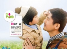 中国移动和4G亲情篇-横版单页