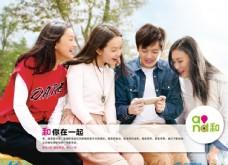中国移动和4G友情篇-横版单页