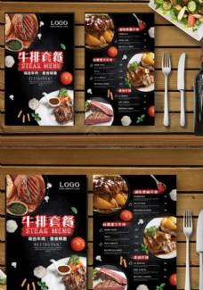 西餐厅菜单 牛排菜单平面设计图