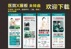 医院形象广告