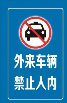 外来车辆禁止入内