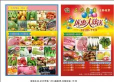 新鲜超市活动海报DMA单