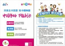 中国移动和4G-万能副卡单页