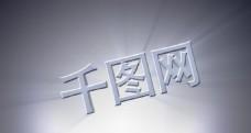 立体文字logo展示高清ae模板